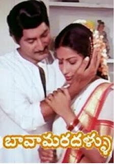 Bavamaradallu Old Telugu Movie Songs