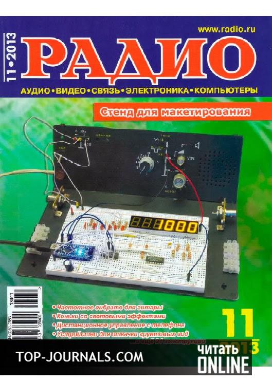 Журнал Радио 7 Скачать
