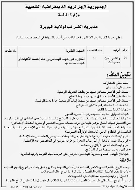اعلان مسابقة توظيف في مديرية الضرائب لولاية البويرة سبتمبر 2013 VB06X.jpg