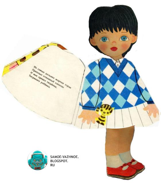Ирина Михайлова Кукла Машенька книга советская старая из детства СССР кукла и книга страницы одежда