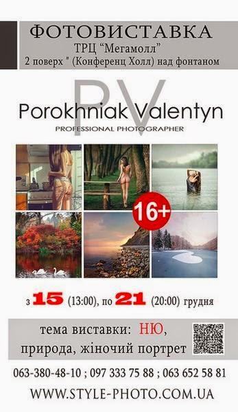 Фотограф Максим Яковчук: 15 декабря на территории винницкого ТРЦ «Мегамолл» состоится презентация персональной выставки талантливого фотографа Валентина Порохняка под интригующим названием «16+».
