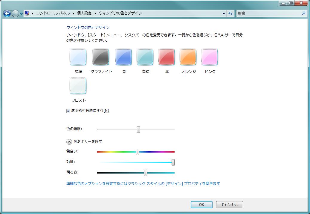 Aero Glass の設定 コントロールパネル -> 個人設定 -> ウィンドウの色とデザイン