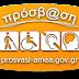 "5o Διεθνές Συνέδριο 'Άτομα με Αναπηρία και Μέσα Μαζικής Ενημέρωσης"""
