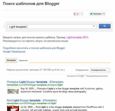 Шаблоны для Blogger