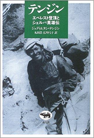 訳本「テンジン: エベレスト登頂と<br>シェルパ英雄伝」(2003)