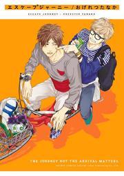 Escape Journey Manga