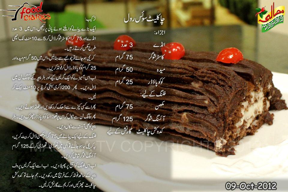 Method of chocolate cake in urdu