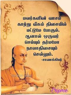 சாணக்கியன் சொல் IMG-20171017-WA0013-702546