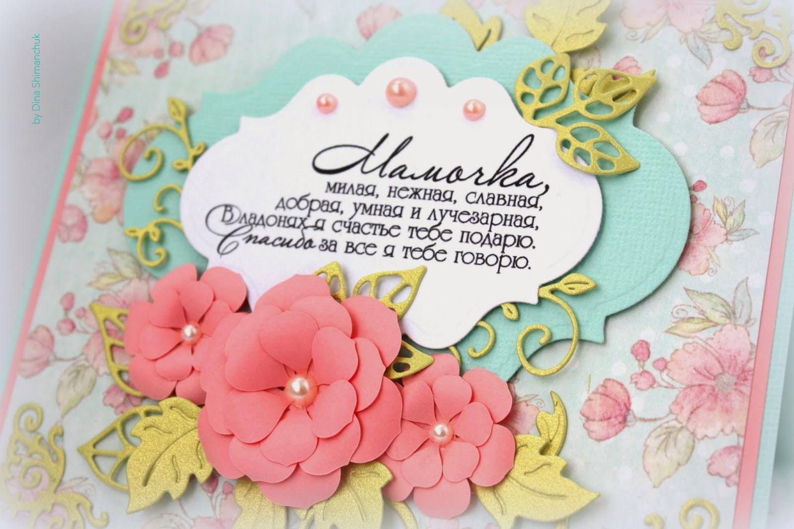 Красивые открытки с Днём рождения маме, скачать бесплатно, отправить 51