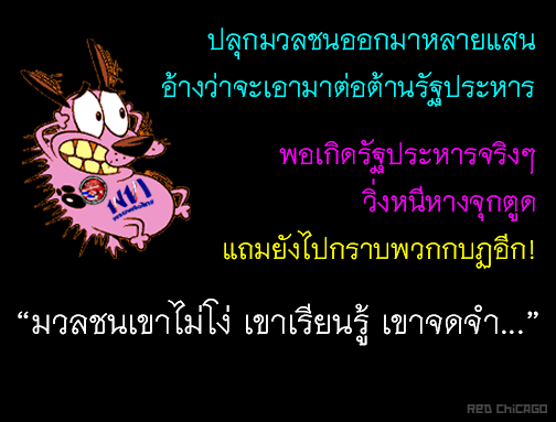 ปลุกมวลชนออกมาหลายแสน อ้างว่าจะเอามาต่อต้านรัฐประหาร