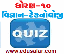 std 10 science-technology chapter-8 Quiz