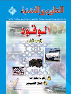 مجلة العلوم والتقنية : الوقود ( الجزء الأول )