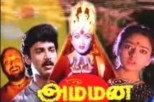 Watch Amman (1995) Tamil Movie Online