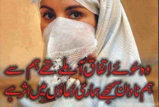 Nadaan SMS Shayari In Urdu