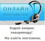 On-line консультация на сайте магазина