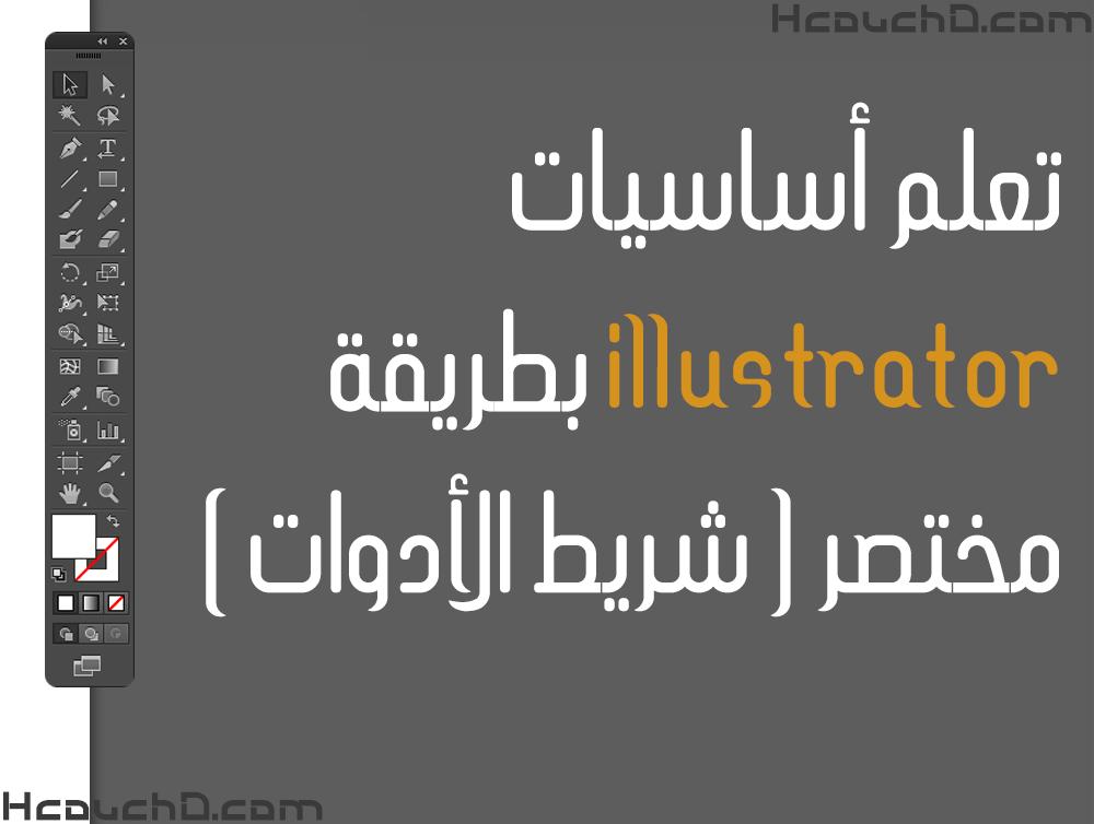 تعلم أساسيات illustrator بطريقة مختصر { شريط الأدوات }