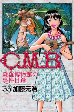 C.M.B. Manga