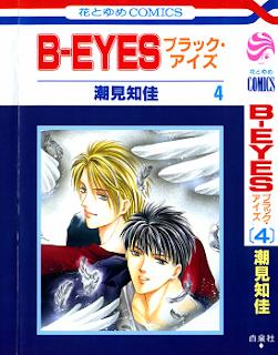 ブラック・アイズ (B-Eyes) 第01-04巻 zip rar Comic dl torrent raw manga raw