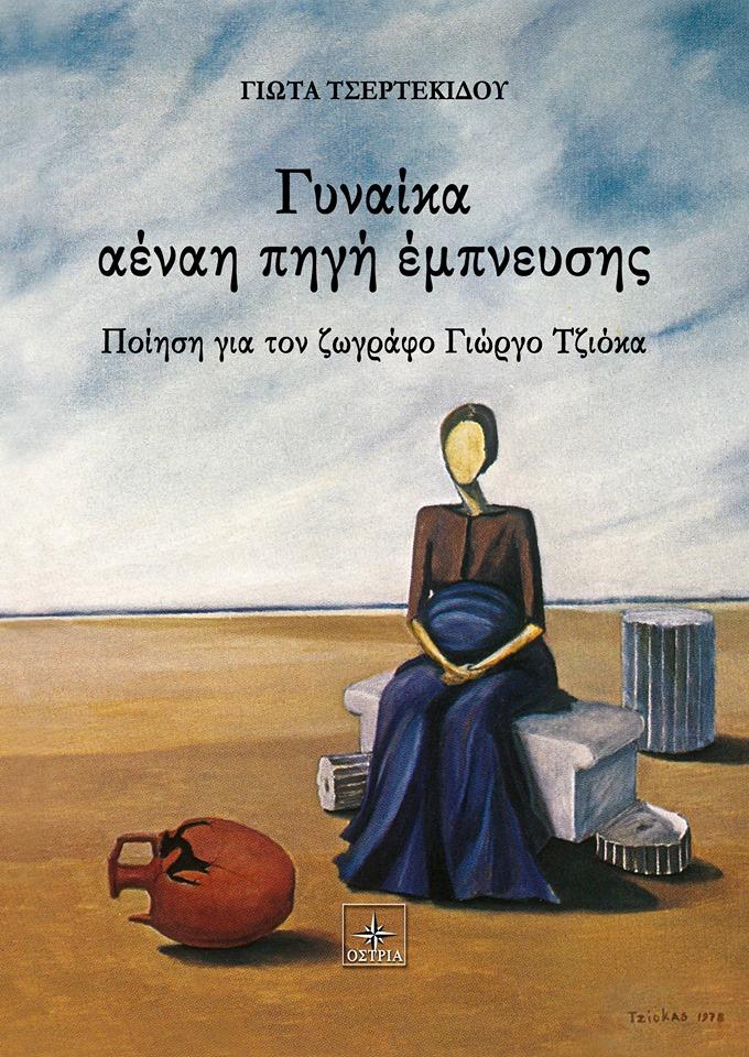 ΝΕΟ ΒΙΒΛΙΟ ΠΟΙΗΣΗΣ ΤΗΣ ΓΙΩΤΑΣ ΤΣΕΡΤΕΚΙΔΟΥ