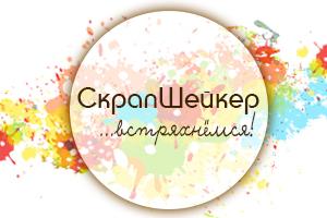 http://scrap-shaker.blogspot.ru/