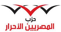 عضوة في حزب المصريين الاحرار