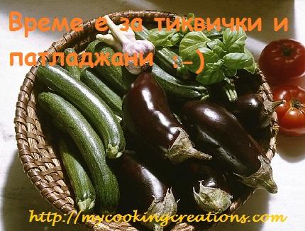 Време е за тиквички и патладжани! * E il tempo di zucchini e melanzane! La mia prima raccolta :)