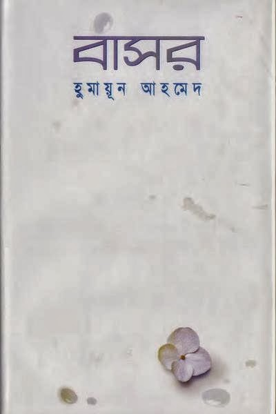 Book Cover Design Bengali : Download bangla novel basor by humayun ahmed