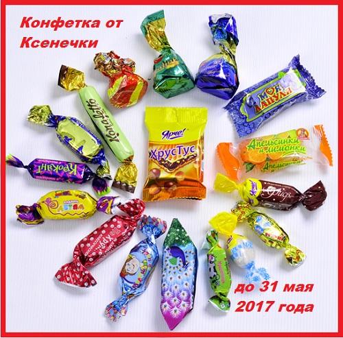 до 31 мая конфетка от Ксении