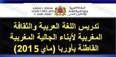 الاختبارات الشفوية لتدريس اللغة العربية لأبناء الجالية 2015
