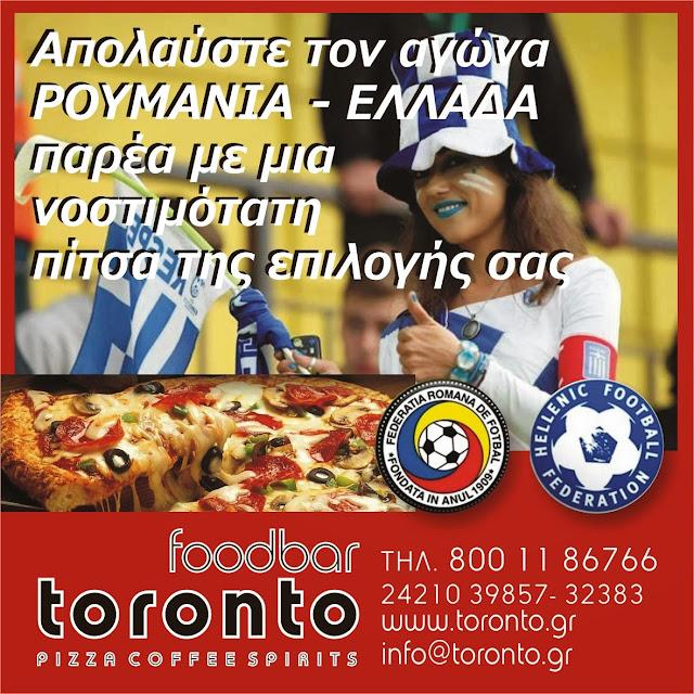 ποδόσφαιρο πίτσα, Πίτσα Βόλος, Toronto Pizza Delivery Menu, delivery pizza