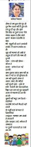 २८ दिसंबर २०१५ को दैनिक भास्कर पटना में प्रकाशित यह कविता