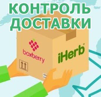 ДОСТАВКА iHERB - BOXBERRY