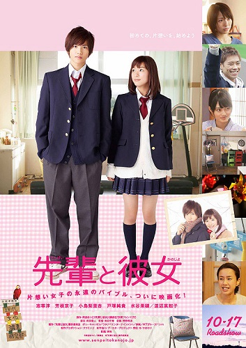 Film Senpai to Kanojo (Live-Action) di Bioskop