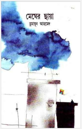 image15 Megher Chaya by Humayun Ahmed pdf