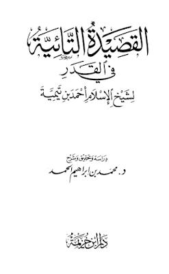 حمل كتاب القصيدة التائية في القدر - أحمد ابن تيمية