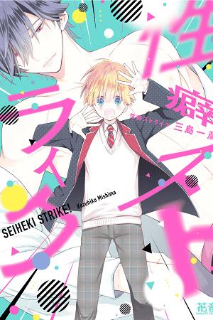 Seiheki Strike Manga