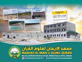 Maahad Al Iman Li Ulumil Quran