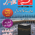 Faqeeh Oct+2014 islamic Monthly Urdu Magazine