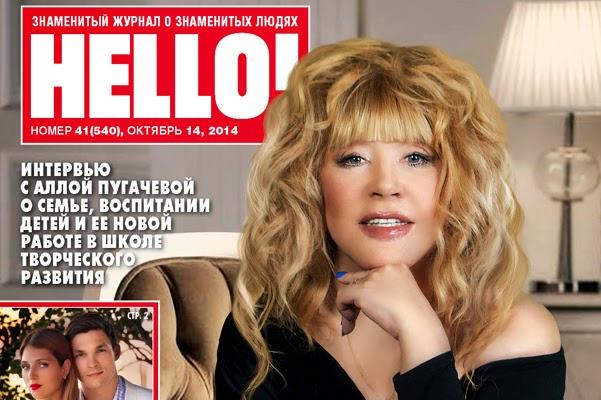 Interview with Alla Pugacheva in HELLO!
