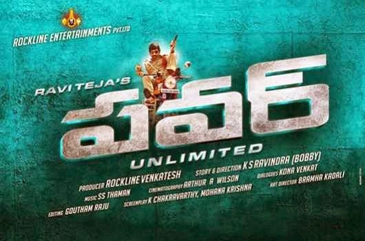 Power telugu movie review