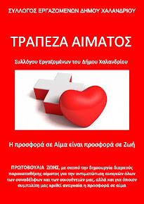 Τράπεζα Αίματος του Συλλόγου Εργαζομένων του Δήμου Χαλανδρίου