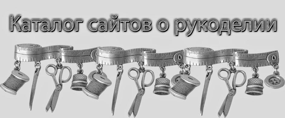 Каталог сайтов о рукоделии