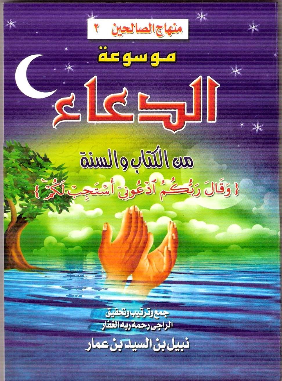 موسوعة الدعاء من الكتاب و السنة  - نبيل عمار