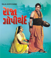 Raja Gopichand Gujarati film buy dvd