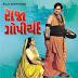 Raja Gopichand - Gujarati Movie