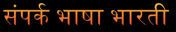 संपर्क भाषा भारती