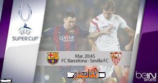 بث مباشر مباراة برشلونة واشبيلية اليوم الثلاثاء 11/8/2015 كاس السوبر الاوروبي