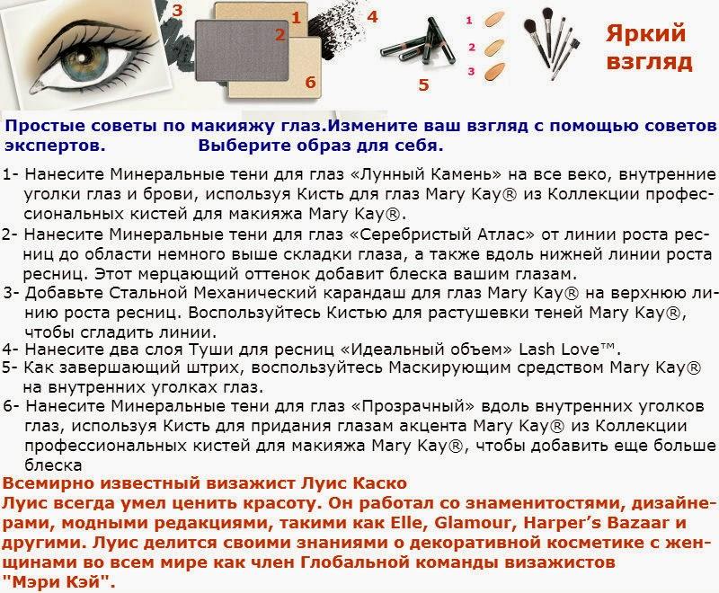 Рекомендации по макияжу глаз