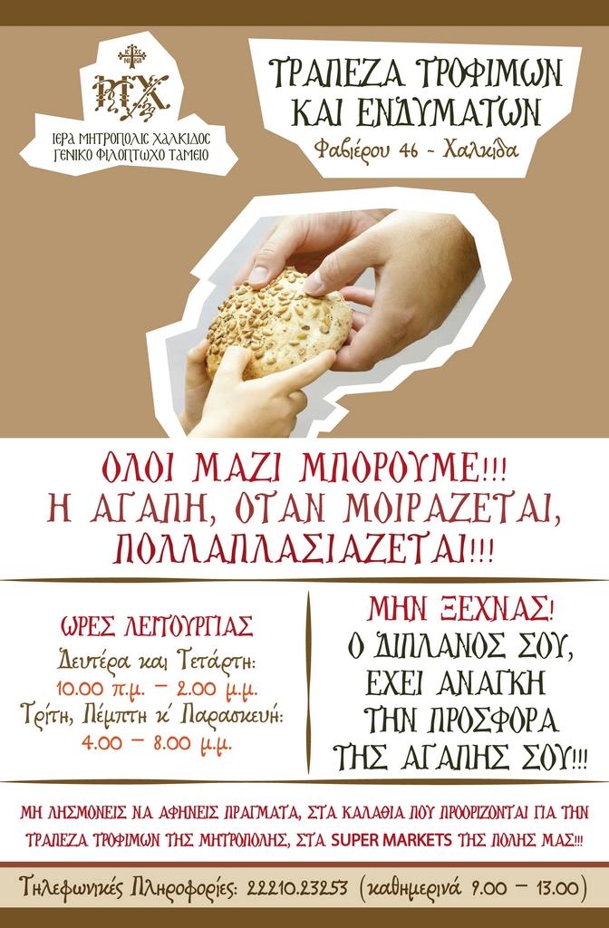 Τράπεζα Τροφίμων και Ενδυμάτων της Ιεράς Μητροπόλεως Χαλκίδος