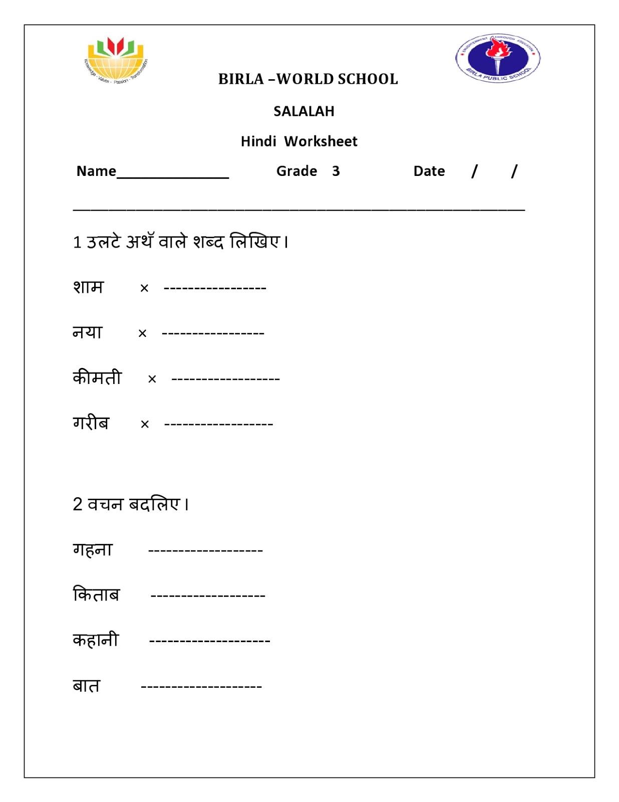Free hindi comprehension worksheets for grade 3
